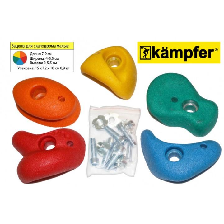 Зацепы для скалодрома малые Kampfer набор 5 шт