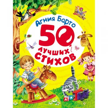 Барто А. 50 лучших стихов