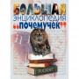 """Большая энциклопедия """"почемучек"""""""