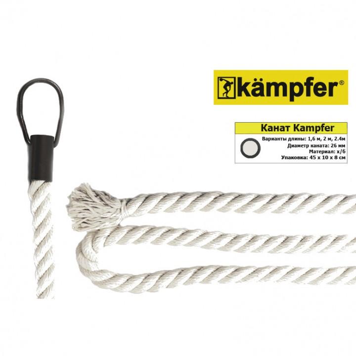 Канат Kampfer 160 см