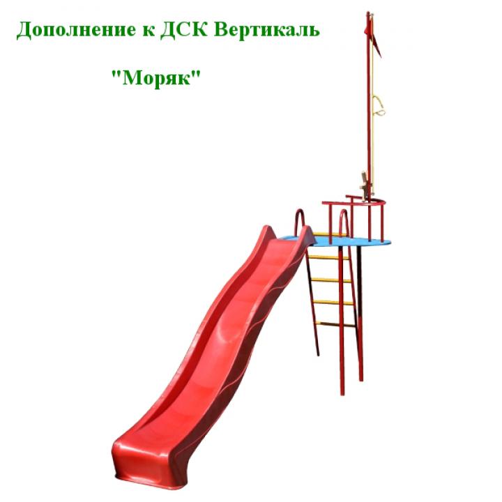 Дополнение к ДСК Вертикаль Моряк (комплект без ската)