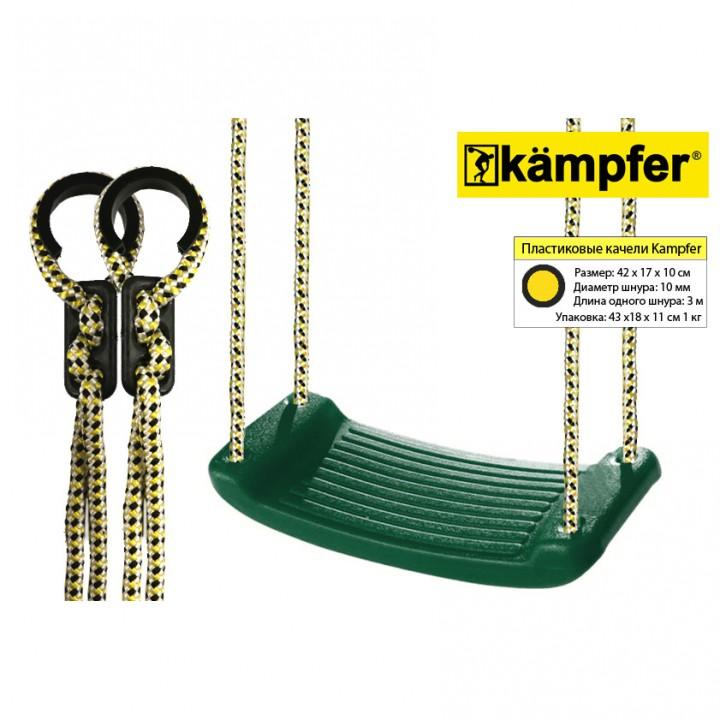 Пластиковые навесные качели Kampfer S04-101